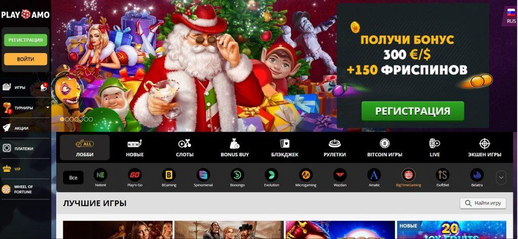 Обзор онлайн-казино Playamo
