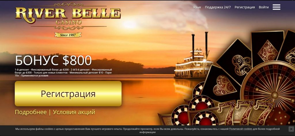 Обзор онлайн-казино River Belle